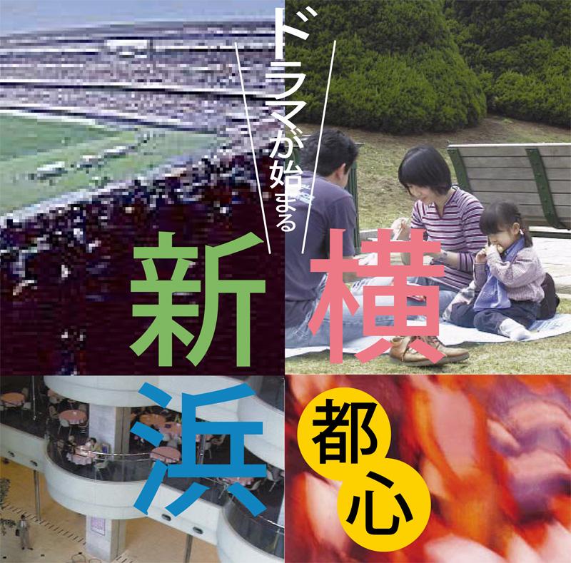 新羽や小机を含めた「新横浜都心部」開発は再び動くか、市が予算計上で意欲