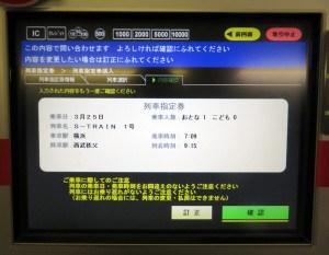 <東急>菊名や大倉山駅の券売機、観光列車「Sトレイン」指定券が購入可能に