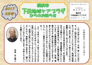 <2017年3月号>下田地域ケアプラザからの最新情報~ホームページ開設、介護者のつどい他