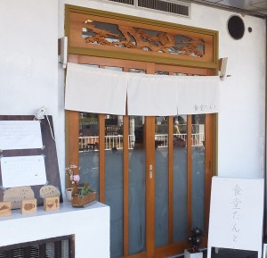 綱島小前に1月オープンの「食堂たんと」、父子が奏でる食のハーモニーが話題に