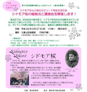日吉の池本さんがつなぐ「日米友好」のシドモア桜、3/25(月)に大倉山で植樹