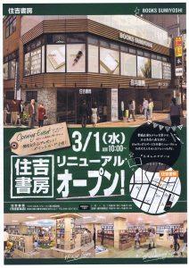 「住吉書房」の元住吉本店がリニューアル、文具などを拡充し3/1(水)オープン