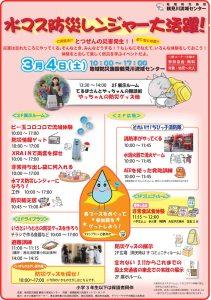 子どもから大人まで防災を楽しく学ぶイベント、3/4(土)に鶴見川流域センターで