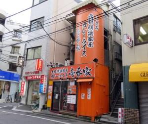 日吉駅の普通部通り近く、話題を集めた「家系カレーライス」が休業状態
