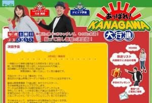 3/4(土)夜にTVKの人気番組「あっぱれ!大行進」で大倉山が登場、収録は当日