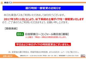 東急バス、日51系統「コンフォール南日吉循環」の土曜日ダイヤを微調整