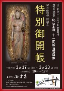震災で破損した本尊の観音像を修理、新羽「西方寺」が3/17(金)から特別開帳
