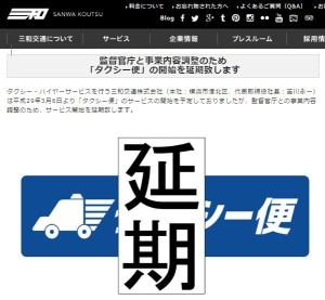<三和交通>タクシー使った配送サービスに国が「待った」、開始を当面延期
