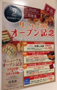 日吉東急のパン店「プルミエサンジェルマン」、3/9(木)にリニューアル開店