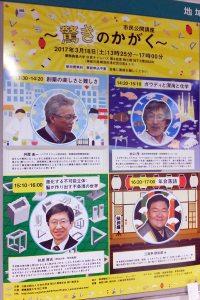 慶應日吉で日本を代表する「化学学会」、3/18(土)午後は落語家も登場の公開講座