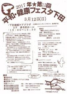 恒例の「平和・健康フェスタ下田」、2017年は3/12(日)にケアプラザで