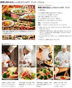 料理長4人の競演メニュー登場、新横浜プリンスが25周年ディナーブッフェ