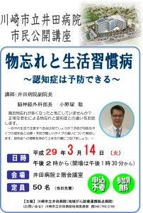 「物忘れ」と「認知症」はどこが違うのか、3/14(火)に井田病院で公開講座
