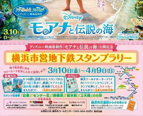 <市営地下鉄>ディズニー映画とタイアップのスタンプラリー、新横浜など5駅で