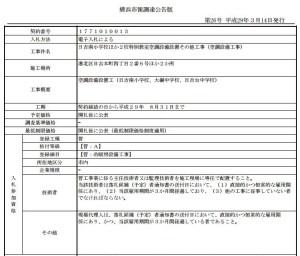 日吉南小と日吉台中の特別教室で冷房設置工事、横浜市が入札情報で公開