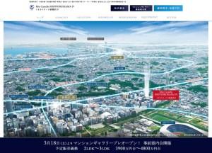 新横浜第一公園近くの新築マンションは「ミオカステーロ」、最多価格は4500万円台