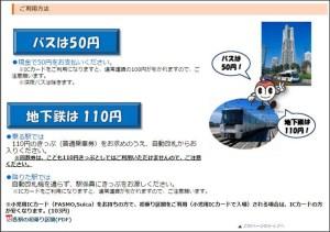 3/25(土)から4/4(火)まで子ども運賃を割引、地下鉄110円、バスは50円に