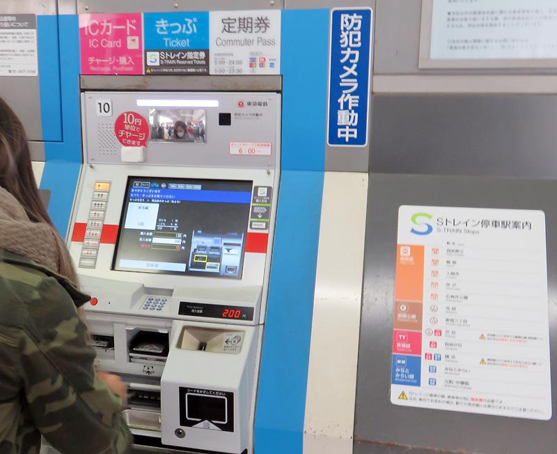<東急>日吉や綱島駅の自動券売機、観光列車「Sトレイン」指定券が購入可能に