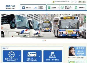 <臨港バス>公式サイトを一新、時刻表などへスマホでもアクセス容易に