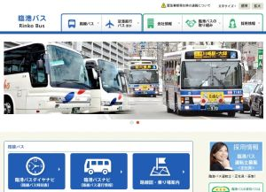 臨港バスが公式サイト一新、時刻表や乗り場案内などへスマホでもアクセス容易に