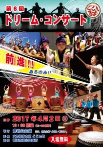 大曽根小の著名サークル、和太鼓の「どどん鼓」が4/2(日)にコンサート