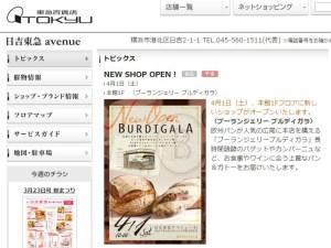 <日吉東急>イタトマ跡に4/1(土)開店のベーカリー、記念セール品を販売