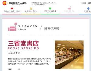 キュービックプラザの三省堂書店、4/2(日)に「親子プログラミング講座」