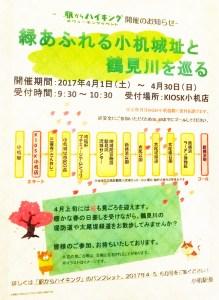 JR東日本「駅からハイキング」で小机城址と鶴見川を巡り新横浜へいたるコース
