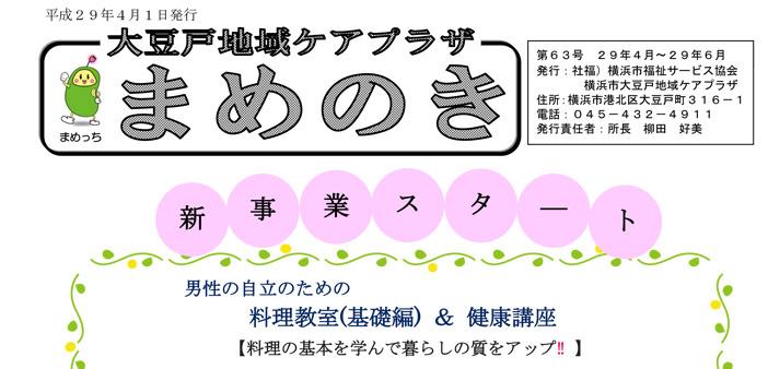 <2017年4月>大豆戸地域ケアプラザからの最新情報~男性の自立のための料理教室・健康講座他