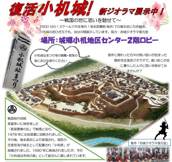 武者行列と桜に期待の「小机城址まつり」は4/9(日)、日吉発の城模型展示も