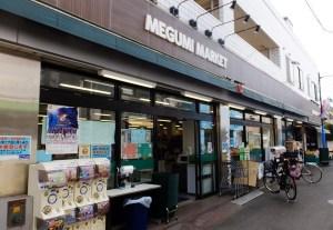 南日吉・メグミマーケットの運営会社が変更、4/16(日)まで在庫セール