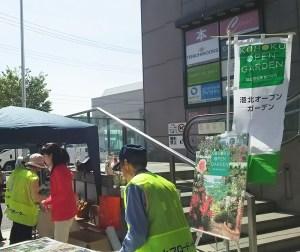 開催迫る港北オープンガーデン、慶應大や日吉ツアーで花と緑を満喫の週末