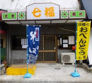 南日吉の箕輪町近くで隣り合わせに2つの飲食店がオープン