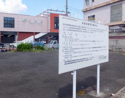 小机駅前「再開発」計画は進捗ないまま2022年3月末まで延長、事態打開なるか