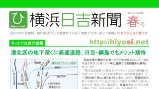 <5/12(金)締切・夏号>紙版「横浜日吉新聞」第5号スポンサー募集のお知らせ