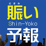 <スケートセンター>高橋大輔さんら出演の恒例アイスショー、12/15(金)から3日間