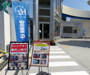 綱島SSTの「スイソテラス」は水素が学べる全国でも稀有な施設、誰でも見学OK