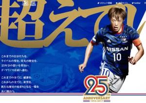 <横浜F・マリノス>4/8(土)夜の磐田戦を「クラブ25周年記念試合」に