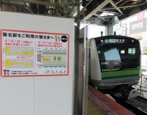 バリアフリー工事中のJR菊名駅ホーム、階段付近に柱、駅舎内の階段位置も変更