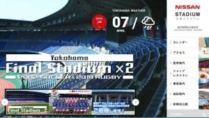 日産スタジアムの公式サイトがリニューアル、写真前面にスマホでも見やすく