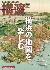 新横浜の激しい変化を古地図から知る、季刊誌「横濱」2017年春号に掲載