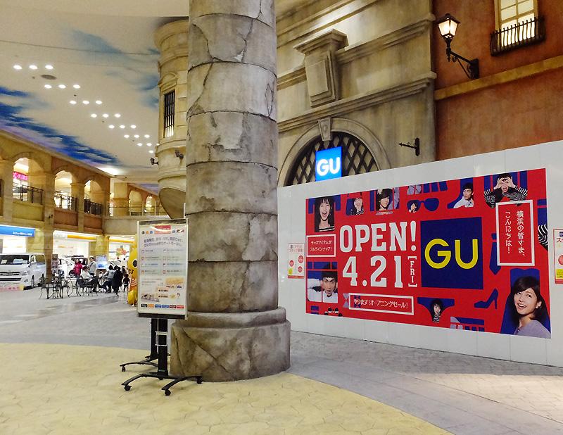 新店オープン相次ぐ「トレッサ横浜」、低価格衣料の「GU」や金沢カレーも出店へ