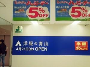 ヨーカドー綱島店が3階の紳士服エリア刷新、「青山」や「クロコダイル」出店
