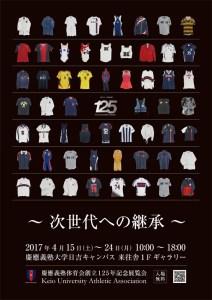 125周年を迎えた「慶應義塾体育会」、日吉来往舎で4/15(土)から展示会