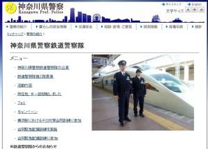 新横浜駅の構内にも駐在する「鉄道警察隊」、JRとともに4月で発足から30年