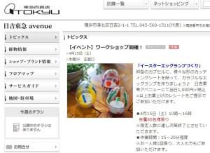 <日吉東急>4/15(土)に「イースターエッグ」のランプ作りイベント