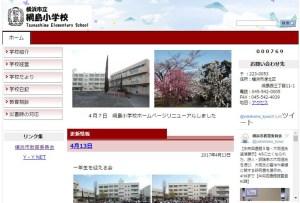 綱島小学校が公式ホームページをリニューアル、市立小中の統一デザインに
