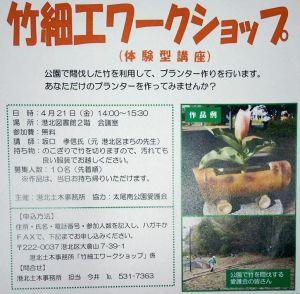 港北区内の公園で間伐した竹を使いプランターづくり、4/21(金)午後に図書館で