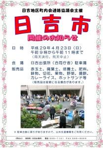 果物や野菜、園芸品を売る2時間だけの「日吉市」、4/23(日)朝に南加瀬で