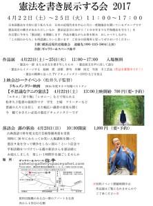 4/22(土)から開催のギャラリー弥平「憲法展」が進化、映画や落語会も